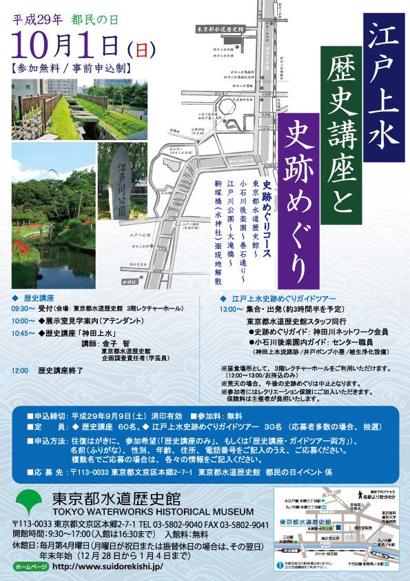 都民の日「江戸上水歴史講座と史跡めぐり」