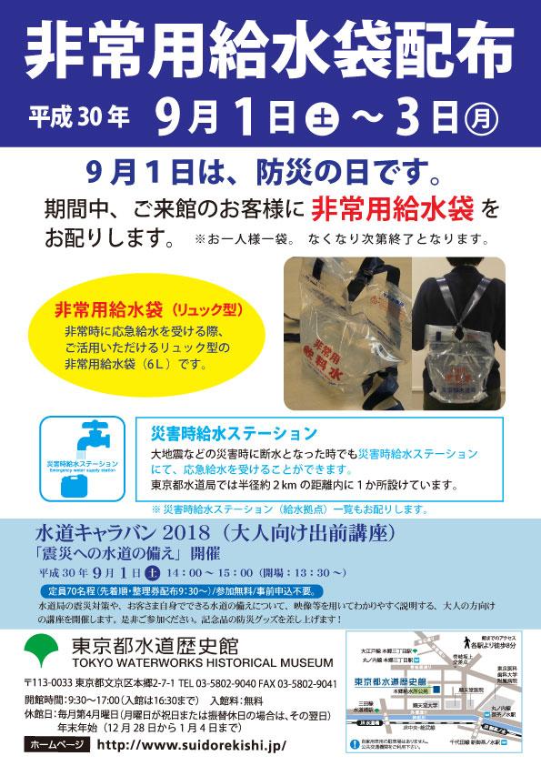 防災の日(非常用給水袋配布)
