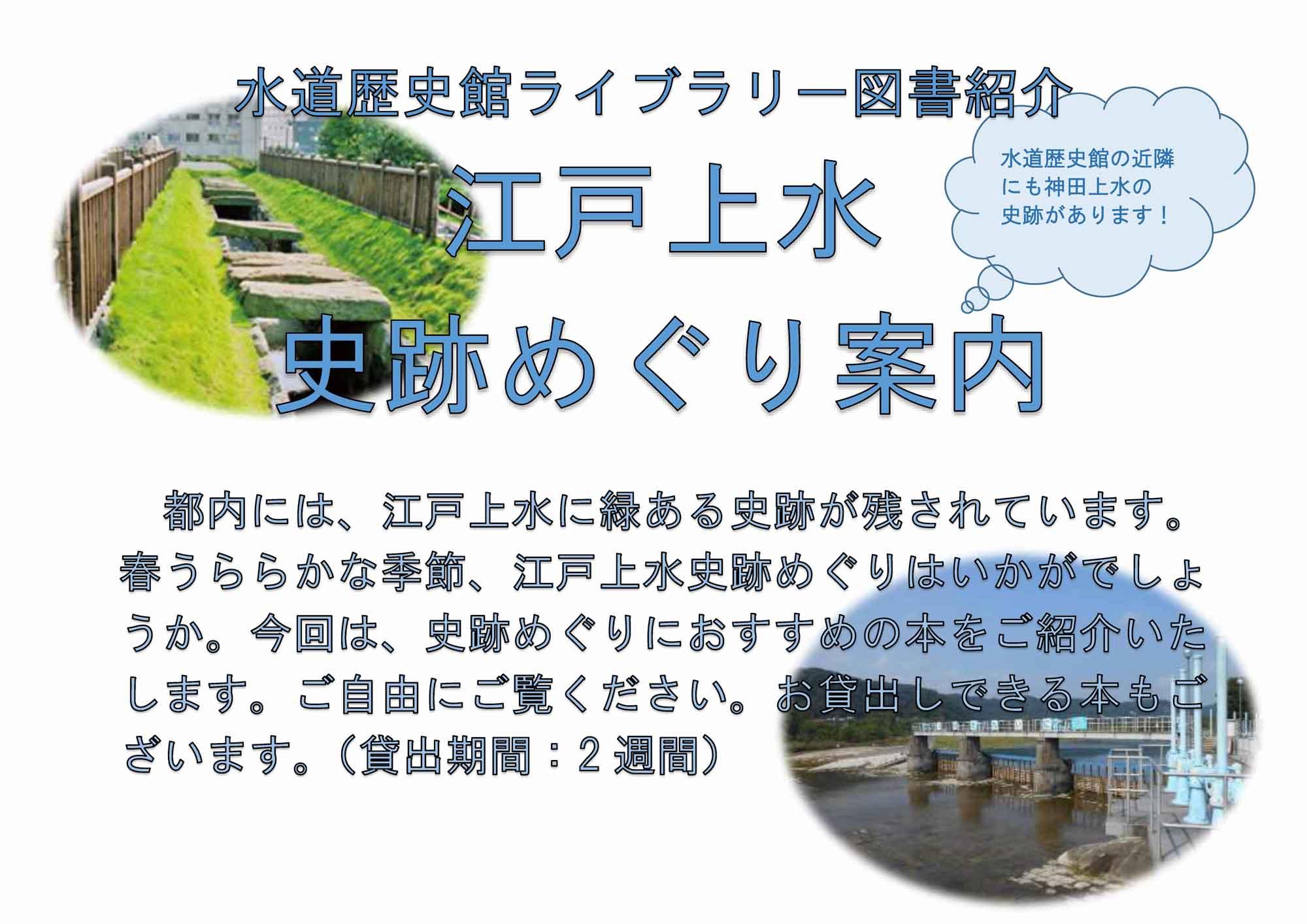 4月ライブラリー図書紹介「江戸上水史跡めぐり案内」