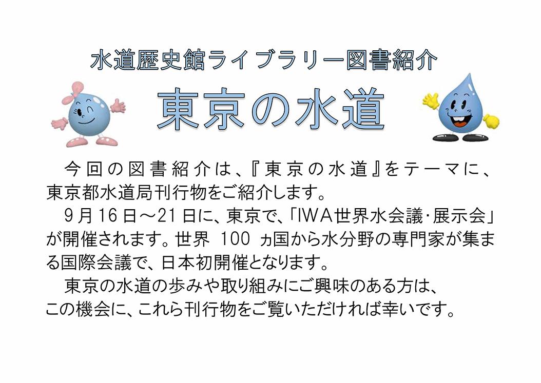 9月ライブラリー図書紹介「東京の水道」