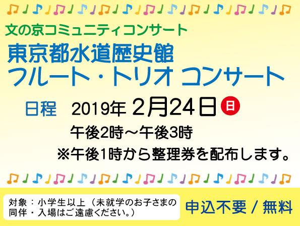文の京コミュニティコンサート
