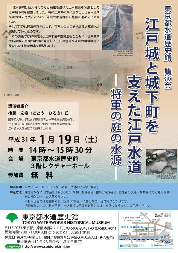 「江戸城と城下町を支えた江戸水道―将軍の庭の水源―」