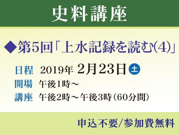 2月史料講座「上水記録を読む」(4)