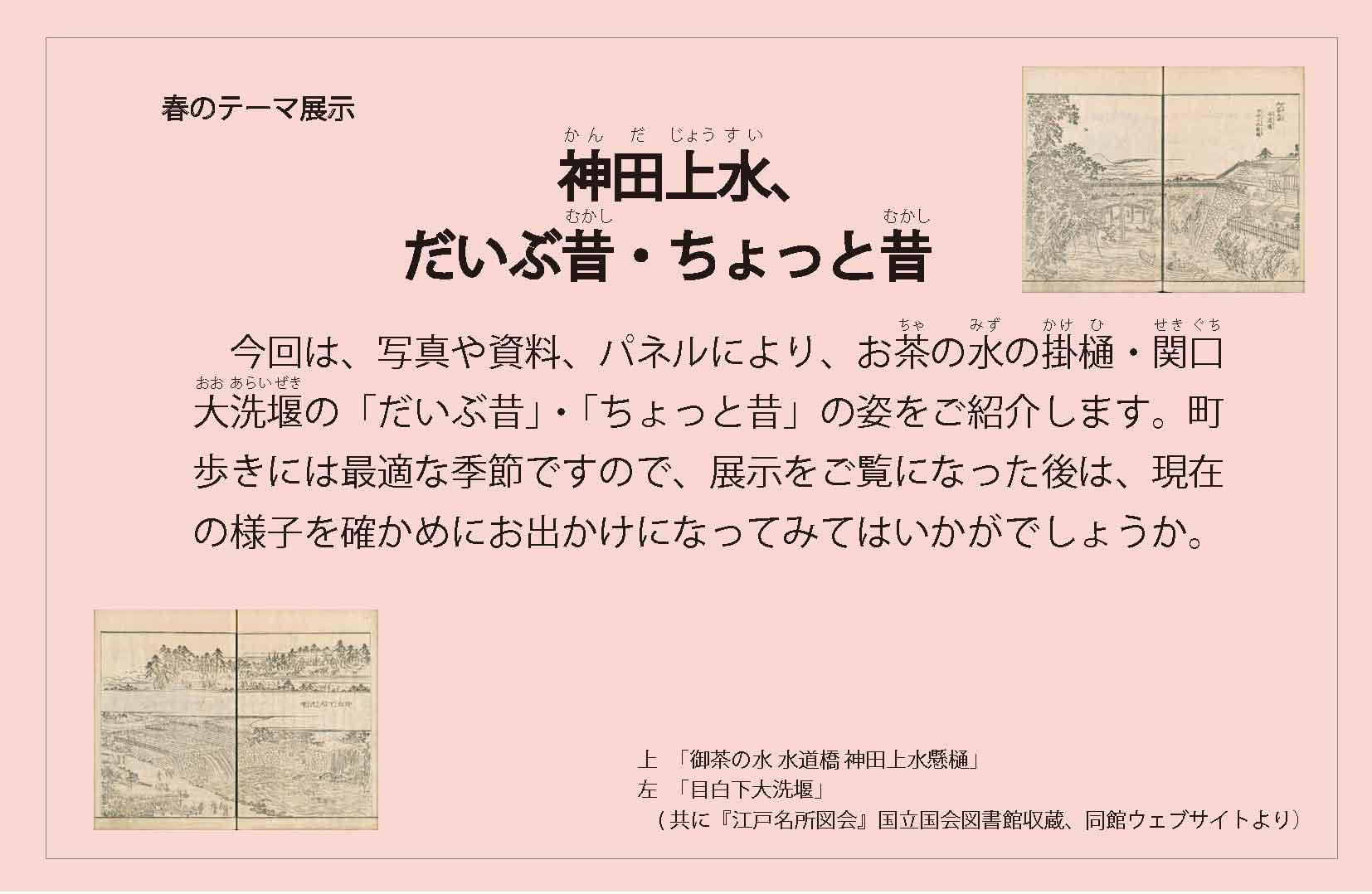 春のテーマ展示「神田上水 だいぶ昔、ちょっと昔」