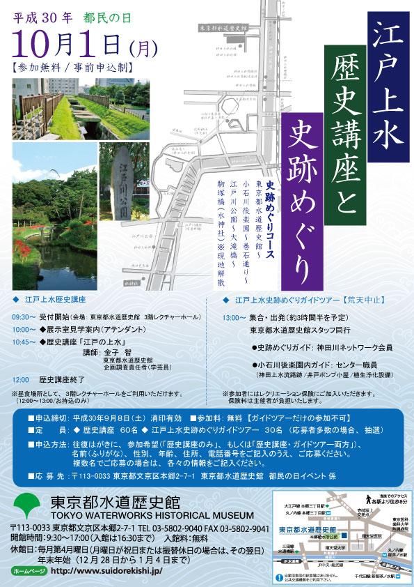 都民の日 江戸上水歴史講座と史跡めぐり