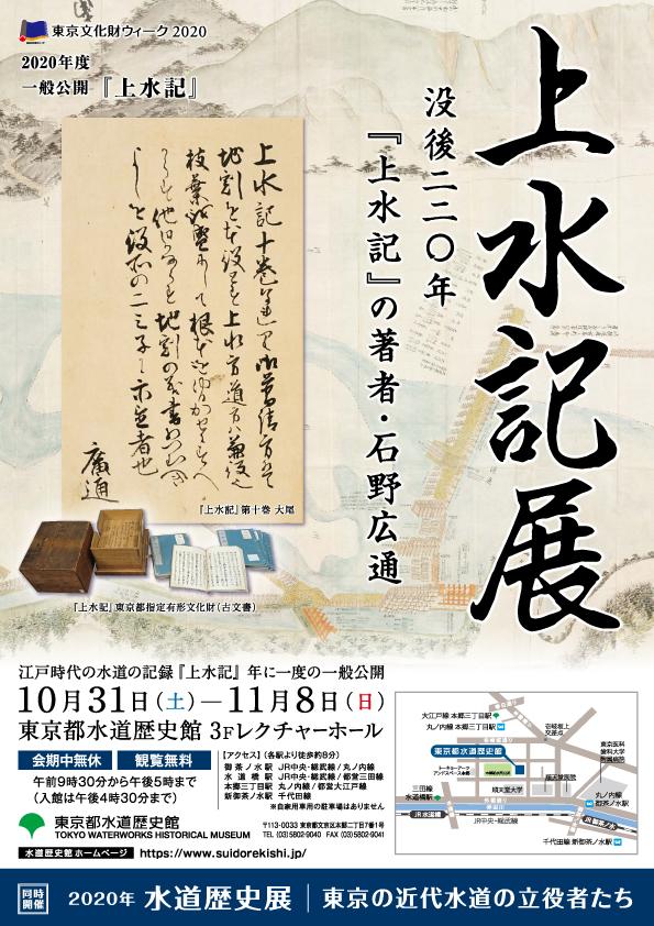 秋の特別企画展「上水記展 没後二二〇年『上水記』の著者・石野広通」