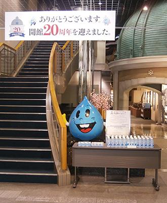 東京都水道歴史館は開館20周年を迎えました!