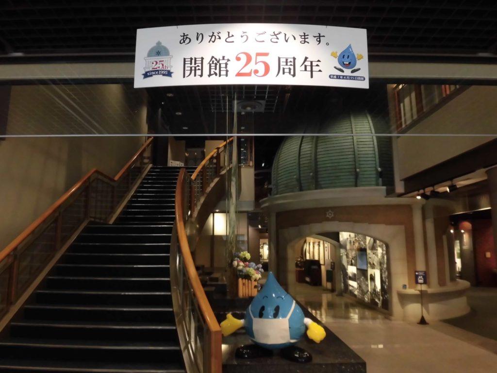 東京都水道歴史館は開館25周年!