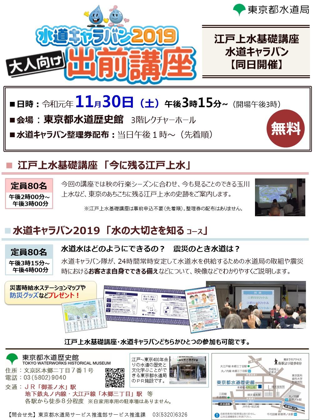 <12/1東京水道の日関連>水道キャラバン出前講座「水の大切さを知るコース」