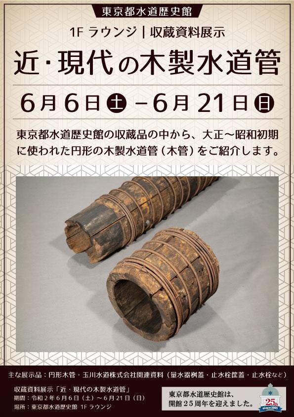 収蔵資料展示「近・現代の木製水道管」